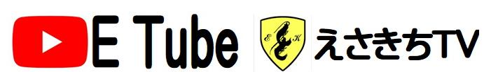 ETUBE